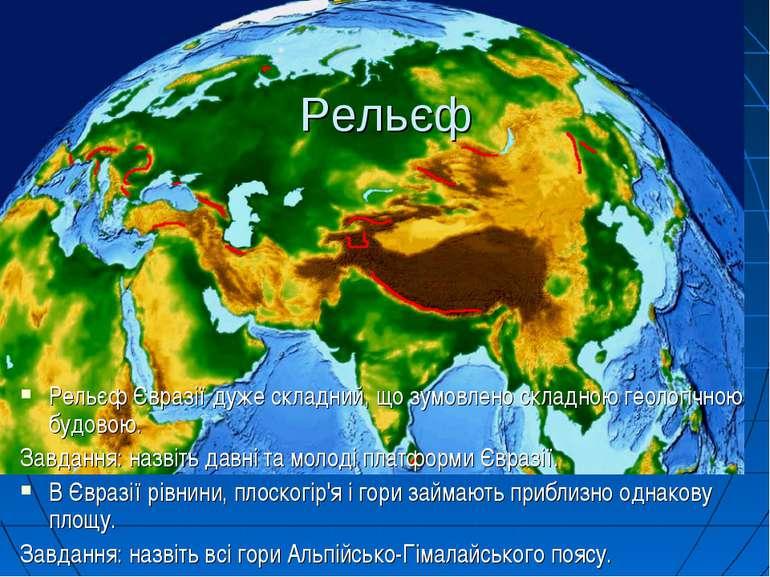 Рельєф Рельєф Євразії дуже складний, що зумовлено складною геологічною будово...