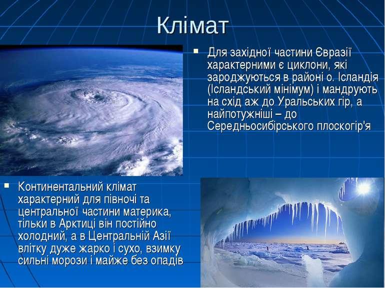 Клімат Континентальний клімат характерний для півночі та центральної частини ...