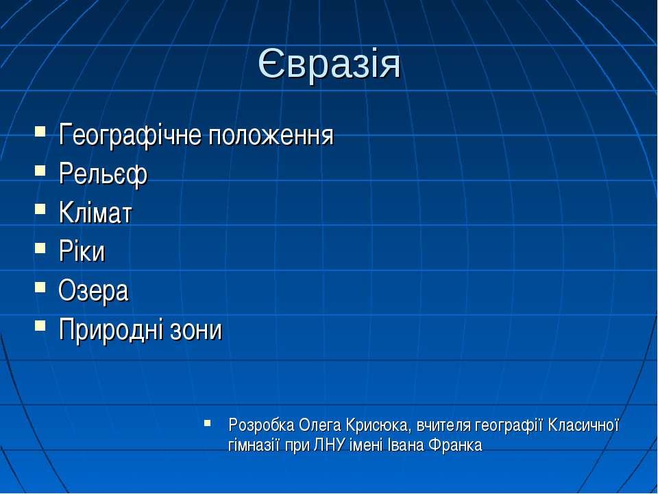 Євразія Розробка Олега Крисюка, вчителя географії Класичної гімназії при ЛНУ ...