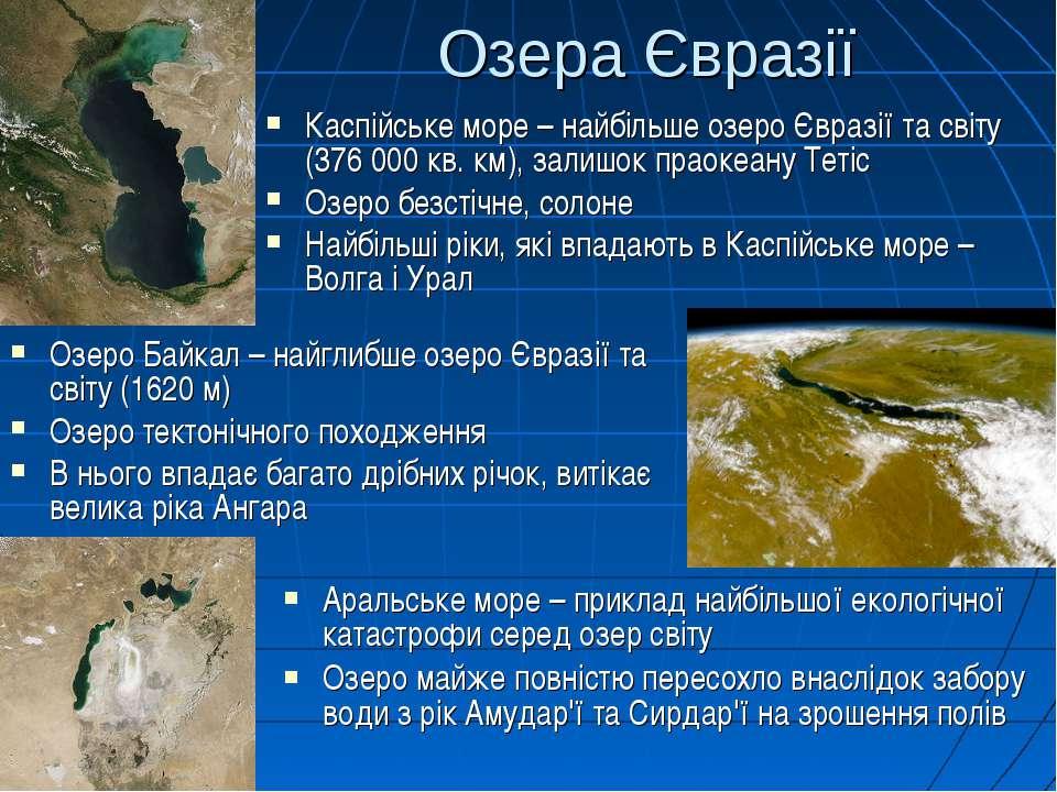 Озера Євразії Озеро Байкал – найглибше озеро Євразії та світу (1620 м) Озеро ...