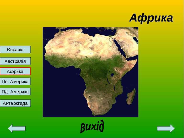 Африка Євразія Австралія Африка Пн. Америка Пд. Америка Антарктида