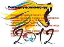 Команди-учасники турніру Як господарі турніру: Україна та Польща Команди, що ...