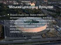 """""""Міський"""" стадіон у Вроцлаві Міський стадіон (пол. Stadion Miejski) — заплано..."""