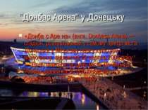 """""""Донбас Арена"""" у Донецьку «Донба с Аре на» (англ. Donbass Arena) — стадіон, р..."""