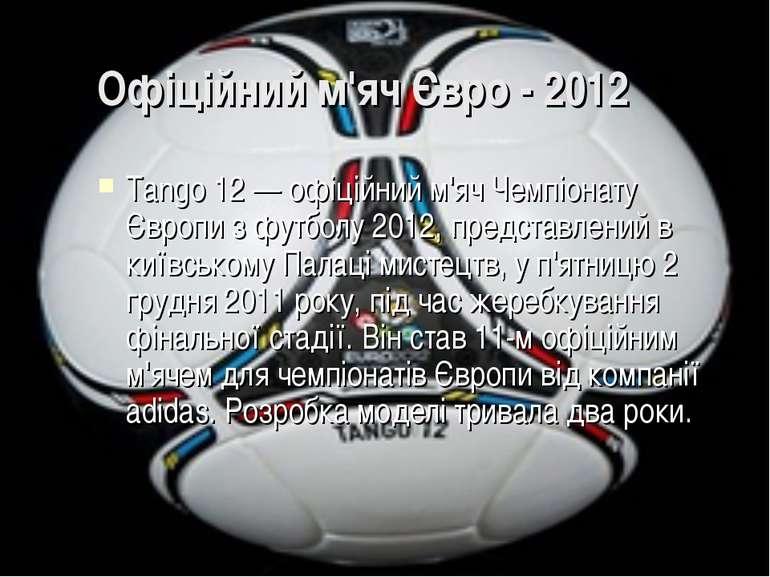 Офіційний м'яч Євро - 2012 Tango 12 — офіційний м'яч Чемпіонату Європи з футб...