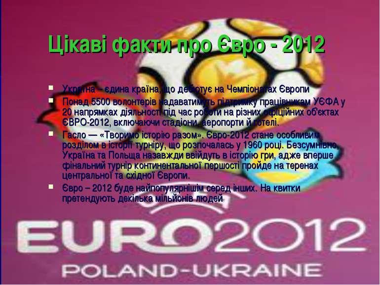 Цікаві факти про Євро - 2012 Україна – єдина країна, що дебютує на Чемпіоната...