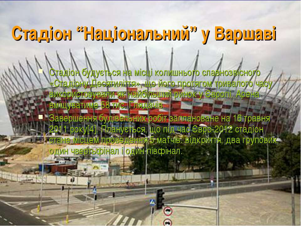 """Стадіон """"Національний"""" у Варшаві Стадіон будується на місці колишнього славно..."""