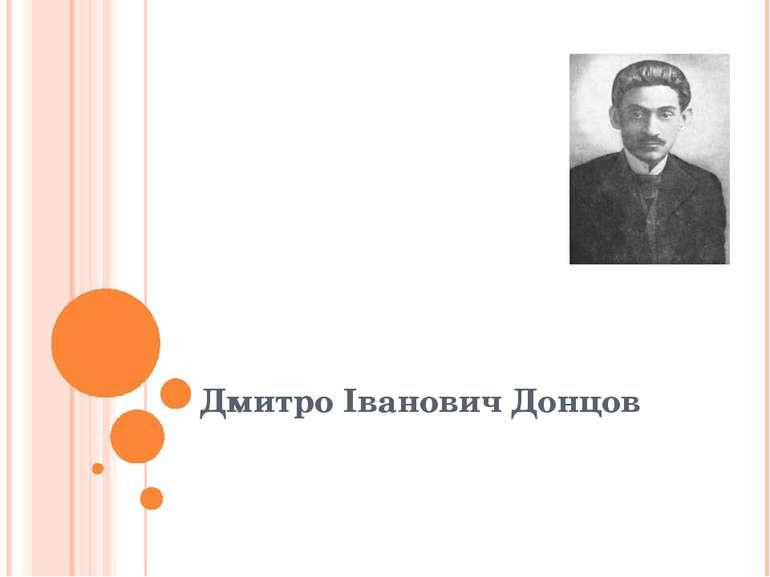 Дмитро Іванович Донцов