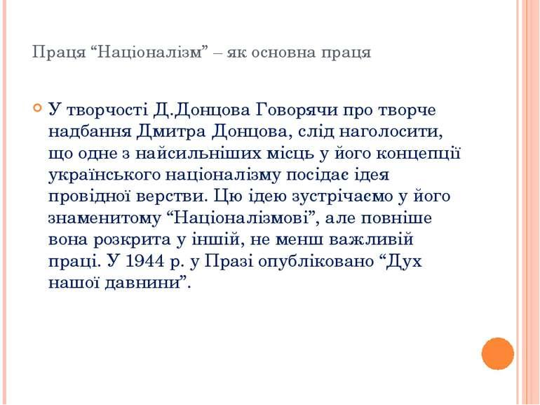 """Праця """"Націоналізм"""" – як основна праця У творчості Д.Донцова Говорячи про тво..."""