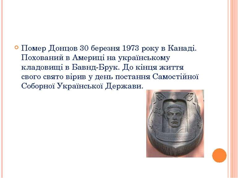 Помер Донцов 30 березня 1973 року в Канаді. Похований в Америці на українсько...