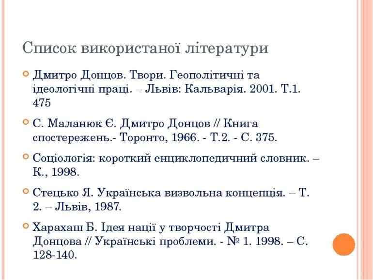 Список використаної літератури Дмитро Донцов. Твори. Геополітичні та ідеологі...