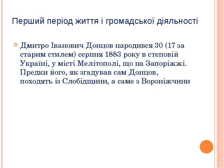 Перший період життя і громадської діяльності Дмитро Іванович Донцов народився...