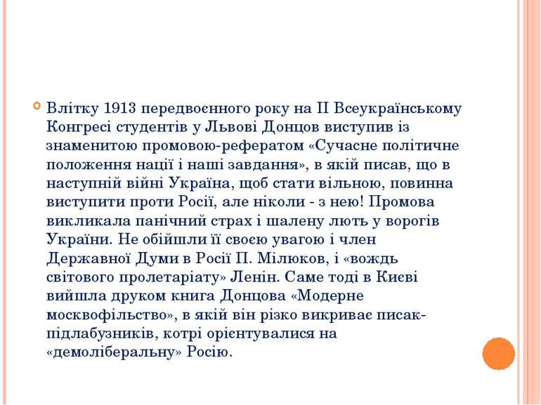 Влітку 1913 передвоєнного року на II Всеукраїнському Конгресі студентів у Льв...