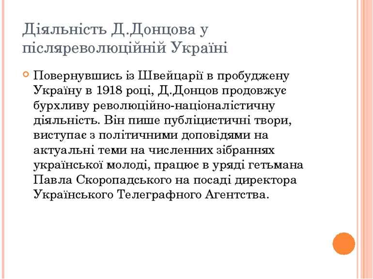 Діяльність Д.Донцова у післяреволюційній Україні Повернувшись із Швейцарії в ...