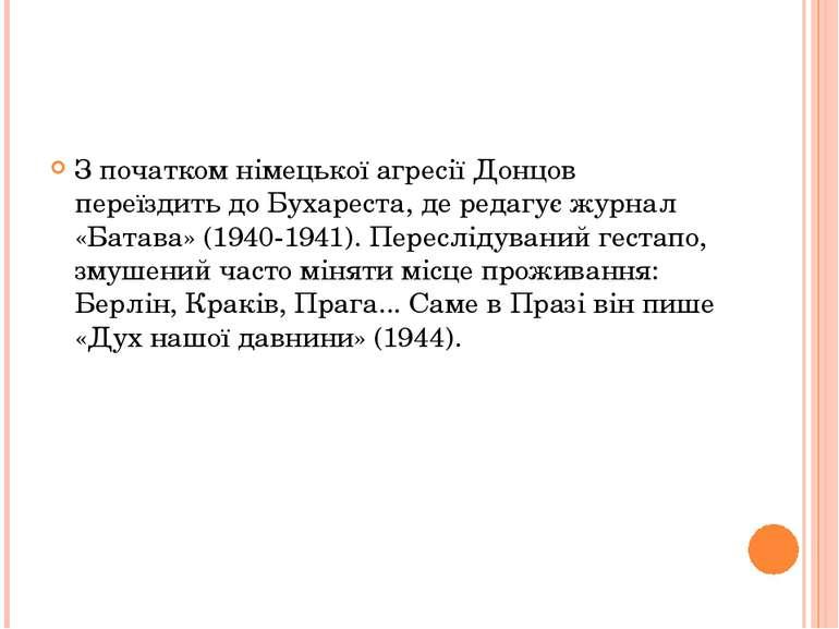 З початком німецької агресії Донцов переїздить до Бухареста, де редагує журна...