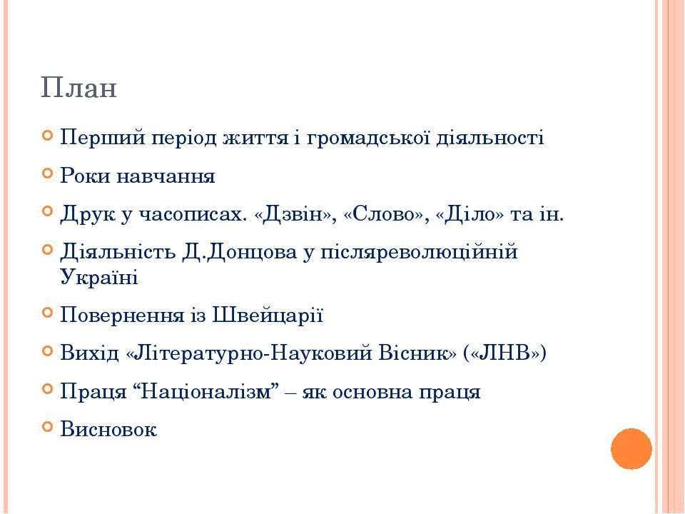 План Перший період життя і громадської діяльності Роки навчання Друк у часопи...