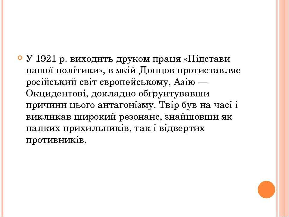 У 1921 р. виходить друком праця «Підстави нашої політики», в якій Донцов прот...