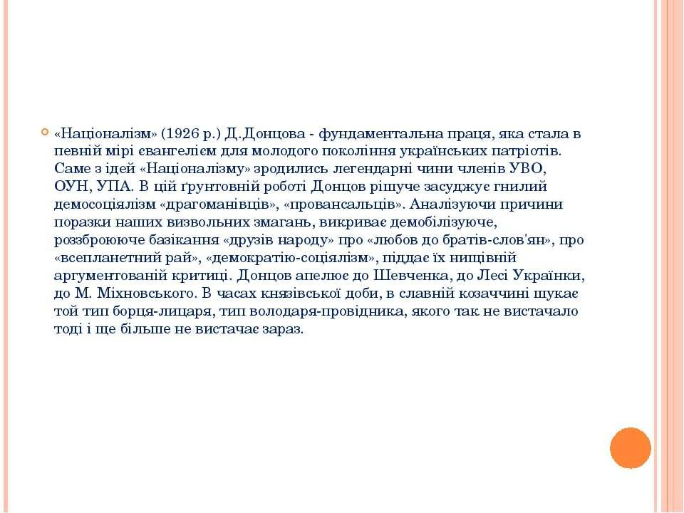 «Націоналізм» (1926 р.) Д.Донцова - фундаментальна праця, яка стала в певній ...