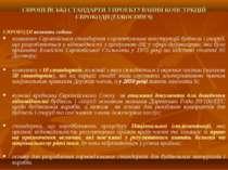 ЄВРОПЕЙСЬКІ СТАНДАРТИ З ПРОЕКТУВАННЯ КОНСТРКЦІЙ ЄВРОКОДИ (EUROCODES) ЄВРОКОДИ...