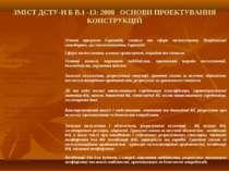 ЗМІСТ ДСТУ-Н Б В.1 -13: 2008 ОСНОВИ ПРОЕКТУВАННЯ КОНСТРУКЦІЙ Розділ документу...