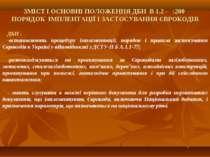 ЗМІСТ І ОСНОВНІ ПОЛОЖЕННЯ ДБН В 1.2 - :200 ПОРЯДОК ІМПЛЕНТАЦІЇ І ЗАСТОСУВАННЯ...