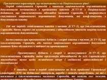 Призначення параметрів, що визначаються на Національному рівні : - Період спі...