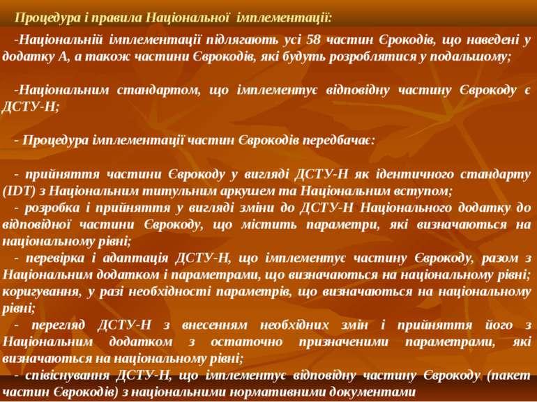 Процедура і правила Національної імплементації: Національній імплементації пі...