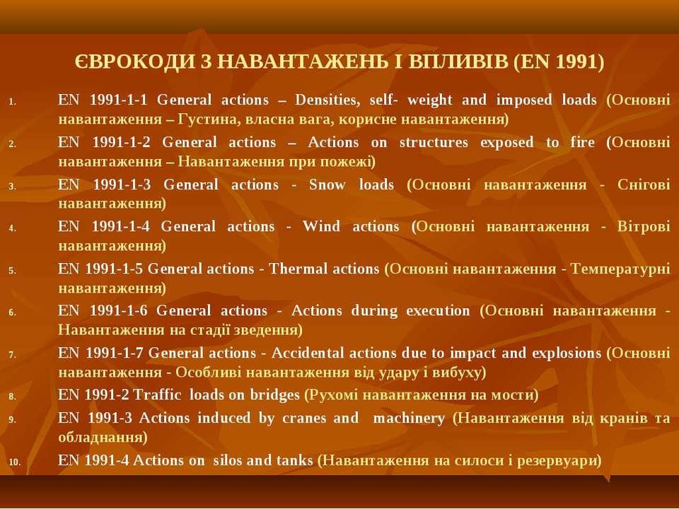 ЄВРОКОДИ З НАВАНТАЖЕНЬ І ВПЛИВІВ (EN 1991) EN 1991-1-1 General actions – Dens...