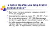 Чи сумісні європейський вибір України і дружба з Росією? Європейська інтеграц...