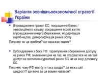 Варіанти зовнішньоекономічної стратегії України Впровадження правил ЄС: покра...