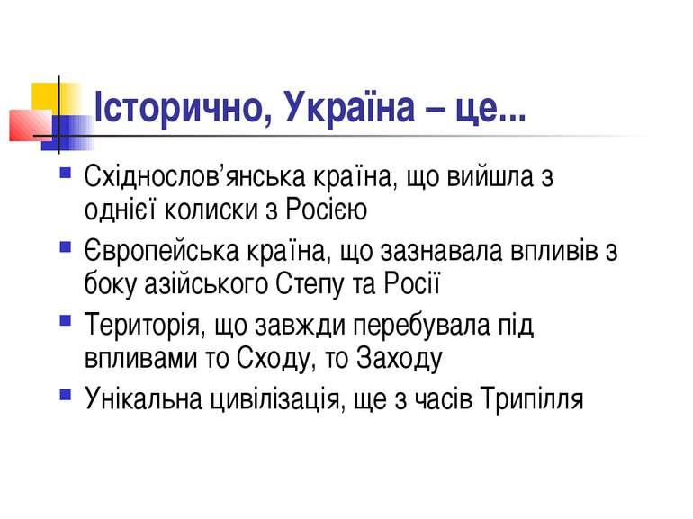 Історично, Україна – це... Східнослов'янська країна, що вийшла з однієї колис...