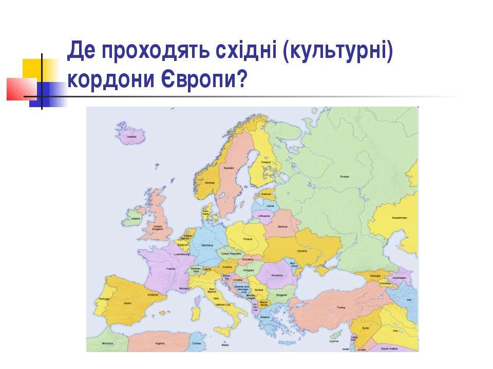 Де проходять східні (культурні) кордони Європи?