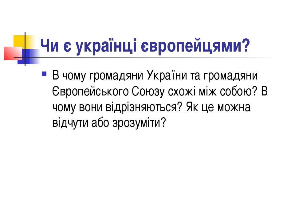 Чи є українці європейцями? В чому громадяни України та громадяни Європейськог...