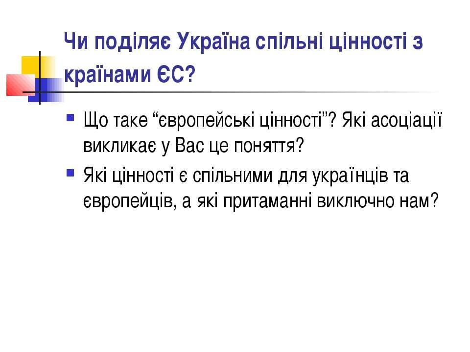 """Чи поділяє Україна спільні цінності з країнами ЄС? Що таке """"європейські цінно..."""