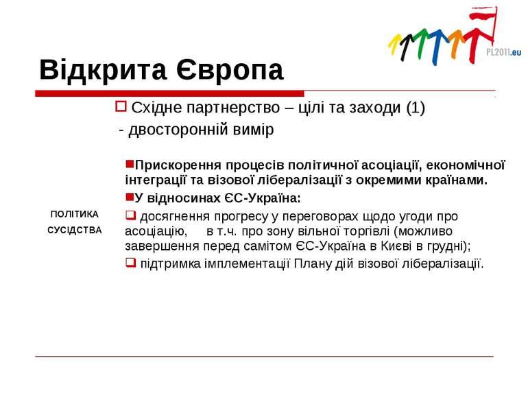 Відкрита Європа ПОЛІТИКА СУСІДСТВА Східне партнерство – цілі та заходи (1) - ...
