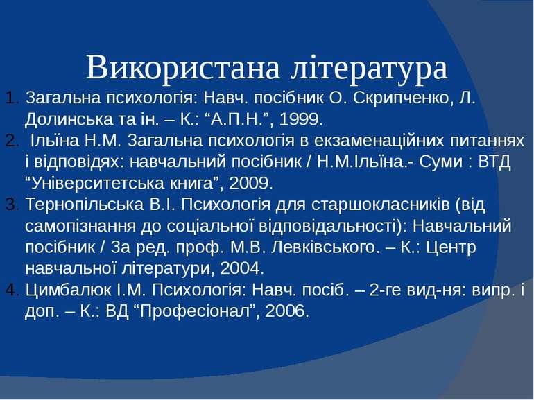 Використана література Загальна психологія: Навч. посібник О. Скрипченко, Л. ...