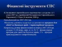 Фінансові інструменти ЄПС 4) Інструмент європейського партнерства і сусідства...