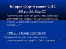 """Історія формування ЄПС 1998 р. - Звіт Ради ЄС """"саме стосовно своїх сусідів ЄС..."""