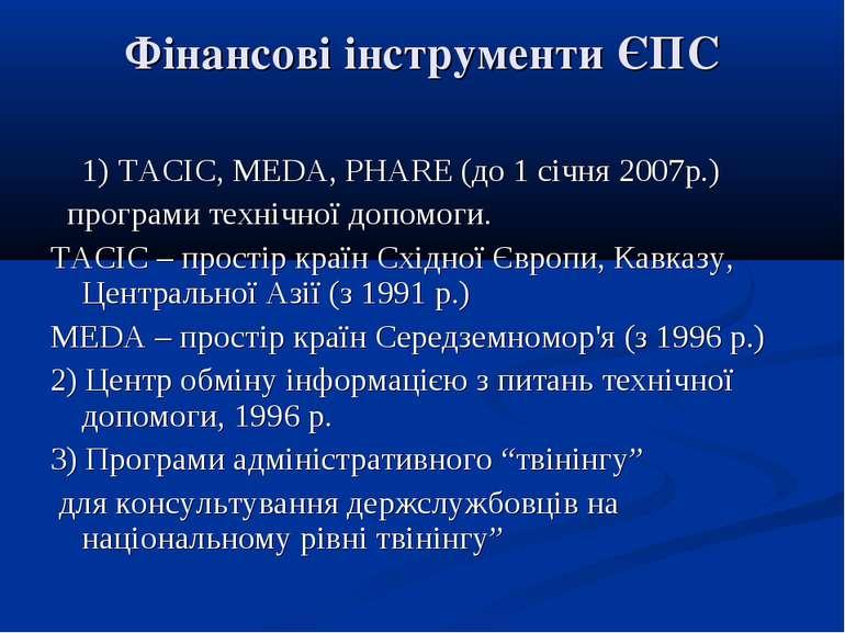 Фінансові інструменти ЄПС 1) TACIC, MEDA, PHARE (до 1 січня 2007р.) програми ...