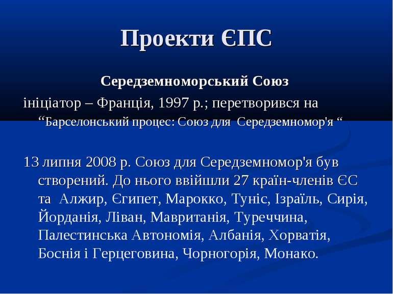 Проекти ЄПС Середземноморський Союз ініціатор – Франція, 1997 р.; перетворивс...