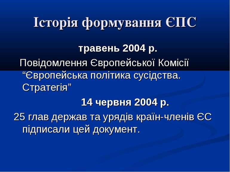 """Історія формування ЄПС травень 2004 р. Повідомлення Європейської Комісії """"Євр..."""