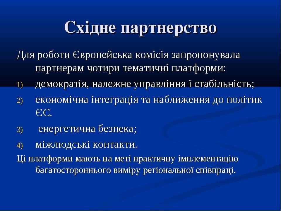 Східне партнерство Для роботи Європейська комісія запропонувала партнерам чот...