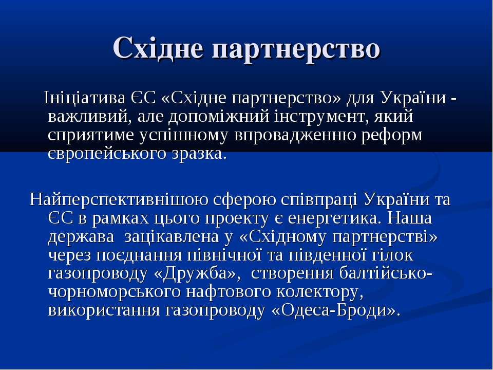 Східне партнерство Ініціатива ЄС «Східне партнерство» для України - важливий,...