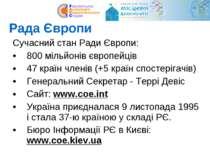 Рада Європи Сучасний стан Ради Європи: 800 мільйонів європейців 47 країн член...