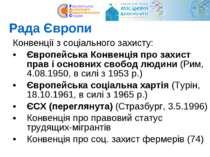 Рада Європи Конвенції з соціального захисту: Європейська Конвенція про захист...