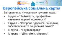 Європейська соціальна хартія Звітування за 4 умовними групами прав: І група –...