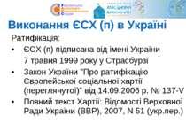 Виконання ЄСХ (п) в Україні Ратифікація: ЄСХ (п) підписана від імені України ...