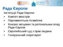 Рада Європи Інституції Ради Європи: Комітет міністрів Парламентська Асамблея ...