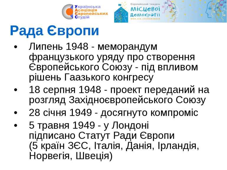Рада Європи Липень 1948 - меморандум французького уряду про створення Європей...
