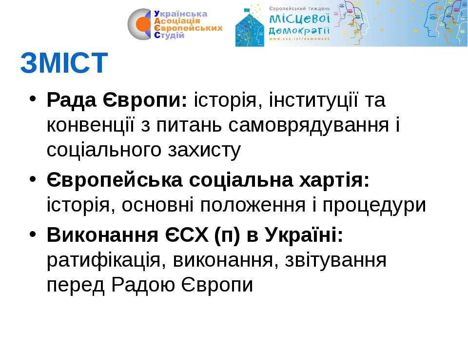 ЗМІСТ Рада Європи: історія, інституції та конвенції з питань самоврядування і...